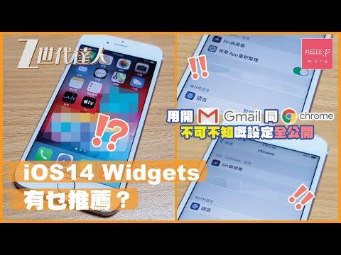 iOS14 Widgets 有乜推薦?用開 Gmail 同 Chrome 不可不知嘅設定全公開!