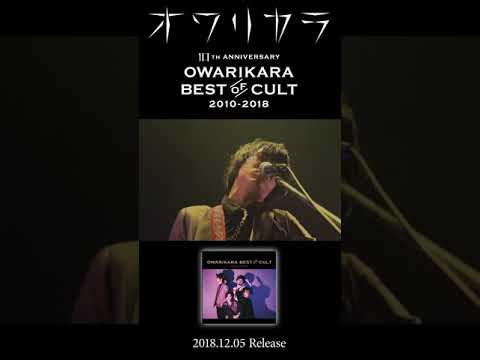 オワリカラ10周年ベスト「OWARIKARA BEST OF CULT 2010-2018」ティザー