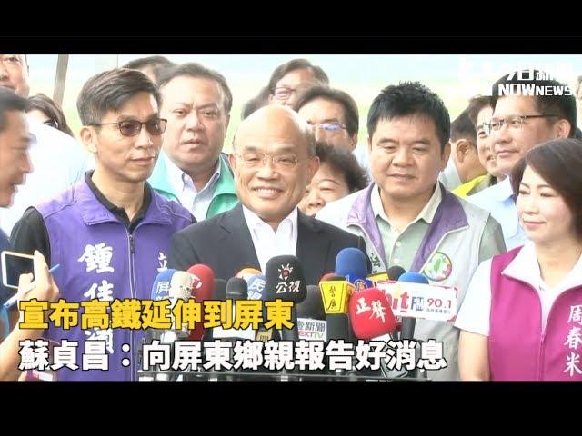 影/高鐵延伸到屏東 蘇貞昌也要捷運紅線往南至潮州