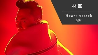 林峰 - Heart Attack 官方MV YouTube 影片