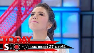 TODAY SHOW 27 พ.ค. 61 (1/2) Talk show