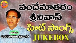 Vandemataram Srinivas Songs | Vandematram Srinivas Hit Songs | New Telugu Folk Songs 2016