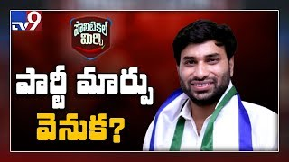 Political Mirchi: Is This The Reason Of Devineni Avinash T..