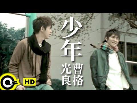 光良&曹格-少年 (官方完整版MV)