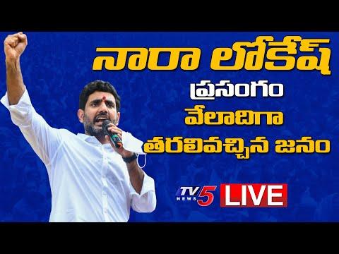 LIVE: Nara Lokesh speech at party chief Chandrababu 36-hour Deeksha