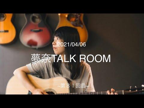 2021/04/06 夢奈TALK ROOM 第81回目