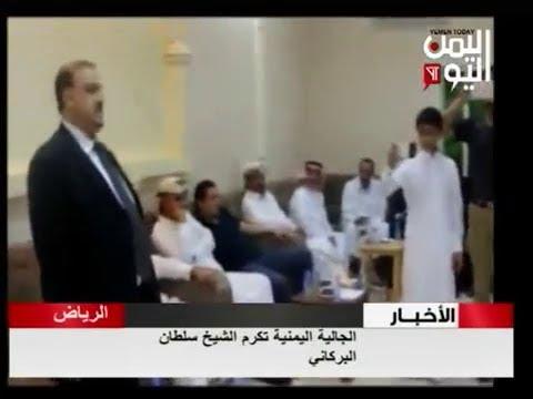 السعودية ..الجالية اليمنية تكرم الشيخ سلطان البركاني