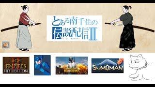 【Age of Empires II HD】19/04/24  masa4さんのゲーム配信