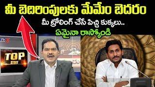 TV5 Sambasiva Rao gives strong counter to YSRCP..