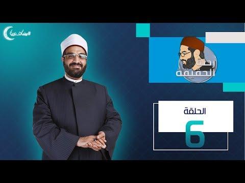 الحلقة 6 من برنامج