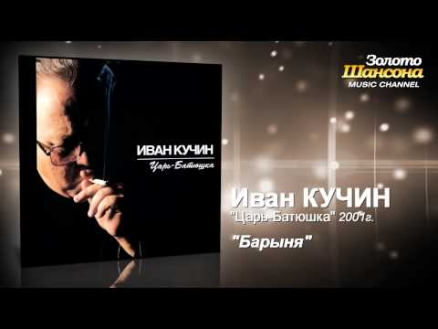 Иван Кучин - Барыня (Audio)