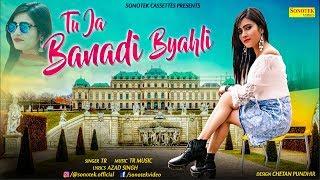 Tu Ja Banadi Byahli – TR Rohtak