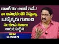 Hero Suman Comments on Chandrababu & KCR- Interview
