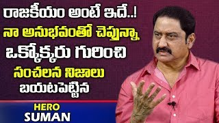 Hero Suman Comments on Chandrababu & KCR- Interview..