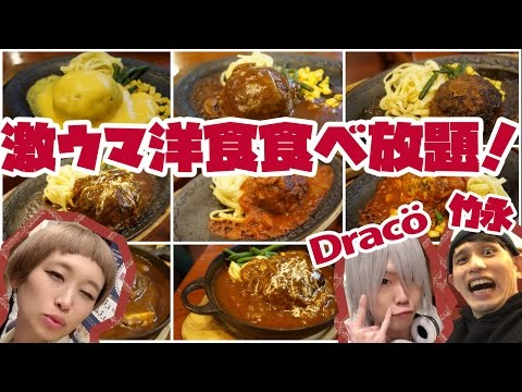 【BIG EATER】All-You-Can-Eat Hamburg Steaks and more ! w/ Takenaga and Dracö【RussianSato】