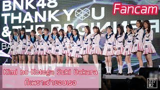 190302 BNK48 Under Girls - Kimino Kotaga Sukidakara @ Thank you & The Beginner [Fancam 4k 60P]