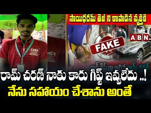 Abdul condemns news of receiving a car as gift from Ram Charan for helping Sai Tej