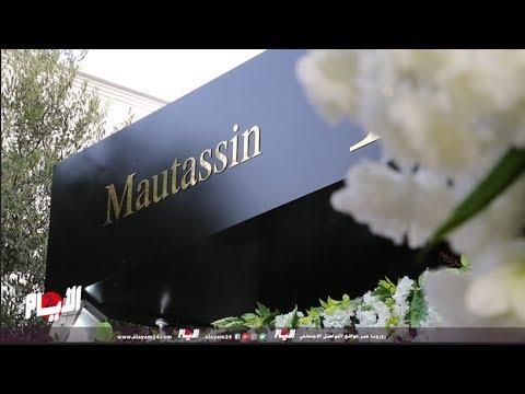 """MAUTASSIN"" تفتتح فرعها الجديد للقفطان المغربي بالرباط"