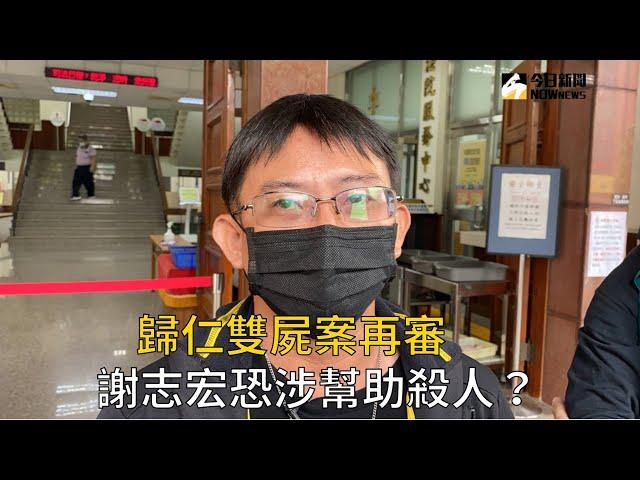 影/歸仁雙屍案再審 謝志宏恐涉幫助殺人?