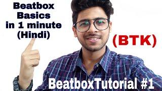 Beatboxing tutorials for beginners in Hindi | BeatboxTutorial #1