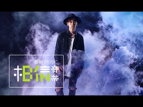 #GBOYSWAG鼓鼓 [ 不會愛就別愛Dilemma ] Official Music Video