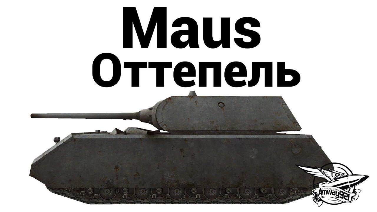 Maus - Оттепель