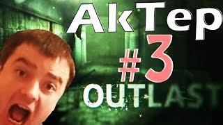 Outlast c АКТЕРОМ #3 👍 (СТРАШНЫЕ МОМЕНТЫ)