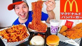 Asian McDonald's • MUKBANG