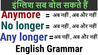 Difference between Anymore, Any longer and No longer - Learn English Through Hindi
