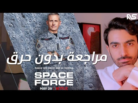مراجعة مسلسل نتفلكس Space Force
