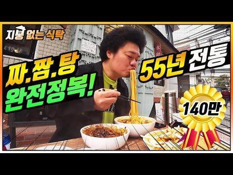 55년 전통 맛집에서 짜장,짬뽕,탕수육을 한꺼번에?  Street Mukbang Show 'Roofless dining table' #10