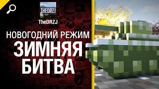 Зимняя битва - новогодний режим - обзор от TheDRZJ [World of Tanks]