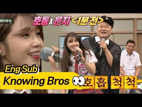 은지(Eun Ji)X호동(Ho Dong) '1분 전'♪ 호동의 첫사랑 노래에 호흡 척척~ 아는 형님(Knowing bros) 81회