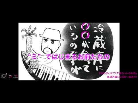 """【小皿チャンネル】022 """"きくっちゃんの冷蔵庫に◯◯があまっているのですが「あのマウス」"""""""