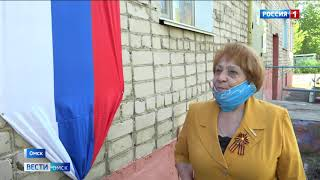 Омск присоединился к акции «Флаги России. 9 мая»
