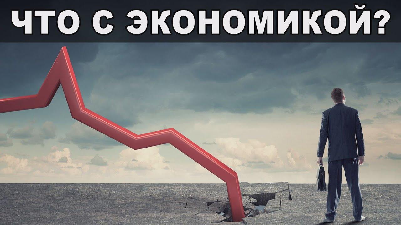 Банкротства идут на спад. Экономика России - 2019