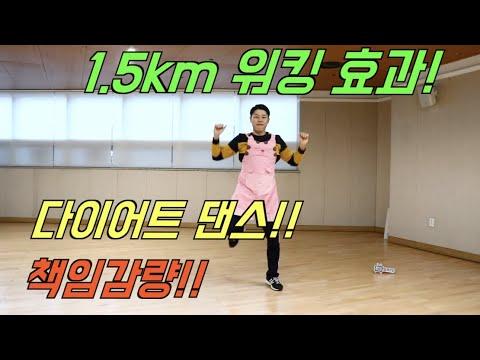 무.조.건 살빠지는 다이어트 댄스 (하루 1.5km 걷기운동 효과)