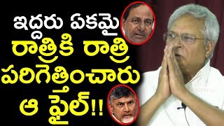 Undavalli Arun Kumar sensational comments on KCR, Chandrab..