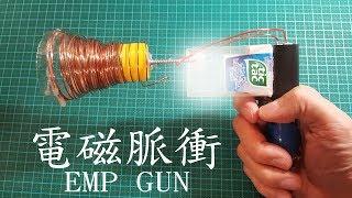 DIY 電磁脈衝槍EMP GUN