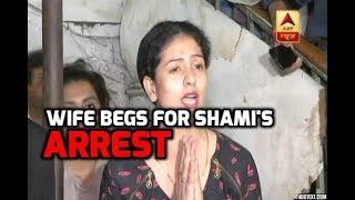 Shami's wife demands police to arrest him..