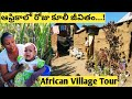 African village Tour | A daily labour life | village tour | Telugu vlogs