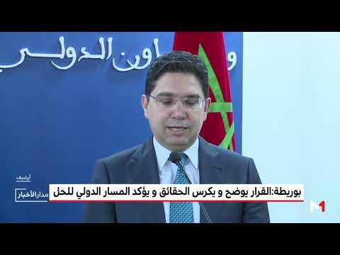 بوريطة يعلق على القرار الأممي حول الصحراء