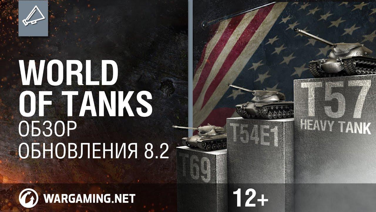 World of Tanks. Обзор обновления 8.2