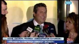 Δηλώσεις του Πάνου Καμμένου μετά τις εκλογές 6-5-2012