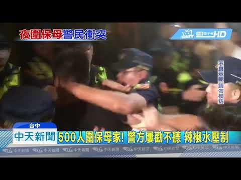 20190624中天新聞 怒! 保母涉虐童 500人圍住處 與警爆衝突