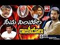Exclusive సీమ సింహాల... రాజకీయాలు  | Big Discussion With Varma | 99TV Telugu