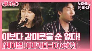 이태원 라이온킹 하동연 X 목소리 선호도 1위 박예니 'Duet♪' [풀버전] | 노래에 반하다 loveatfirstsong 191011 EP.4