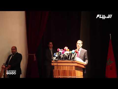 العثماني: اليوم خاب ظن من راهن على فشل الحكومة