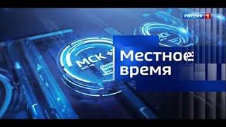«Вести Омск», итоги дня от 9 октября 2020 года