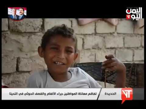 قناة اليمن اليوم - نشرة الثامنة والنصف 29-08-2019